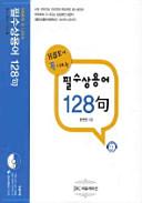 필수상용어 128구(신HSK에 꼭 나오는) (MP3 CD 1장 포함)(중국인 따라잡기 시리즈 3)