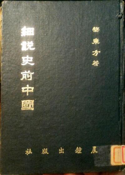 細說史前中國