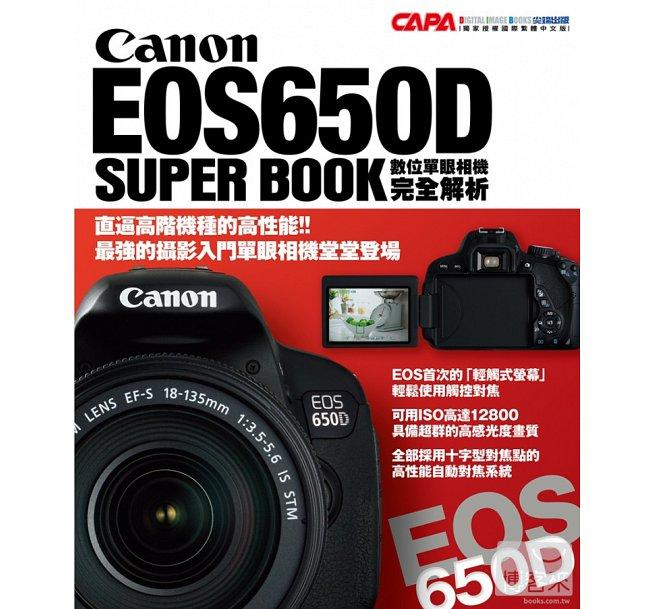 Canon EOS650D 數位...