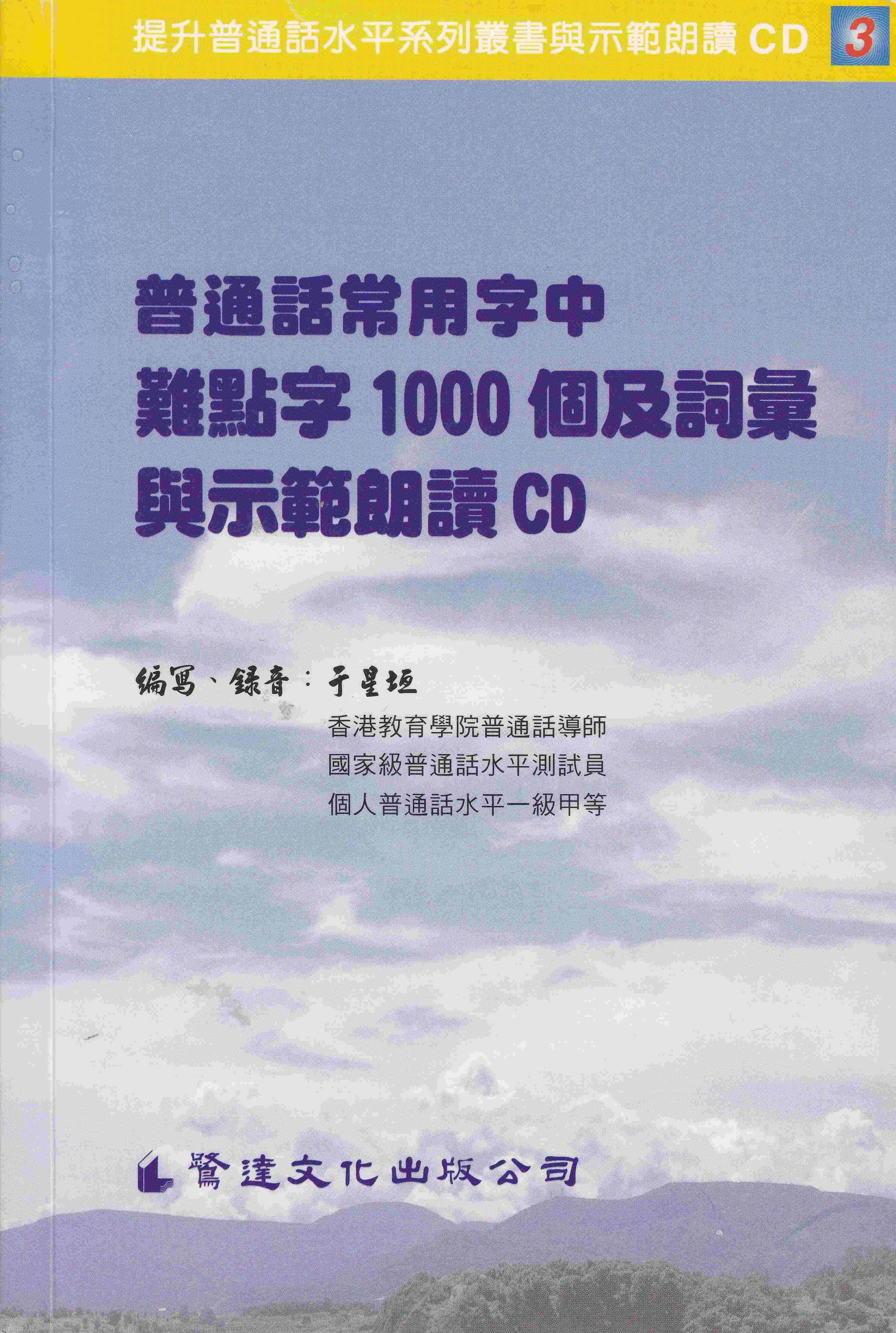普通話常用字中難點字1000個及詞彙與示範朗讀CD