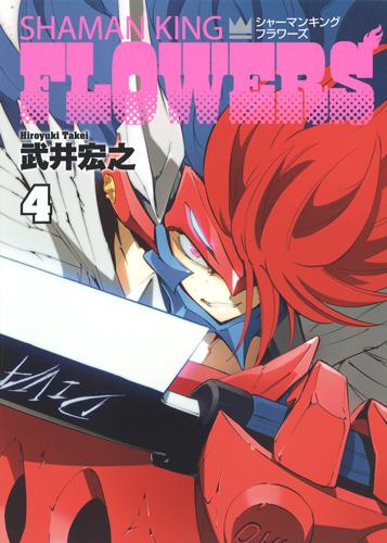 シャーマンキングFLOWERS 4