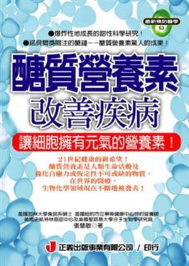 醣質營養素改善疾病