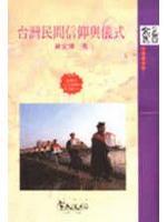 台灣民間信仰與儀式