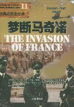 梦断马奇诺/二战经典战役全记录/The Invasion of France