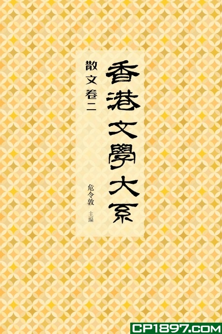 香港文學大系 1919-1949: 散文卷二