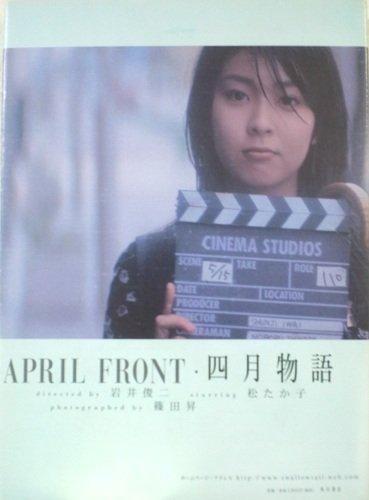 APRIL FRONT・四月...