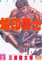 烙印勇士 2