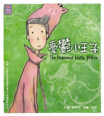 憂鬱小王子 The Depressed Little Prince