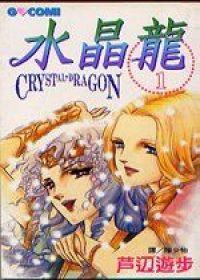 水晶龍 1