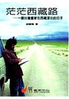 茫茫西藏路