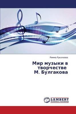 Mir muzyki v tvorchestve   M. Bulgakova