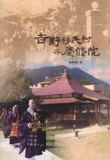 吉野移民村與慶修院