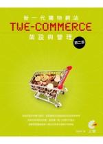 新一代購物網站TWE