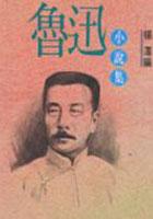 魯迅小說集