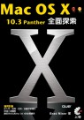Mac OS X 10.3 Panther 全面探索