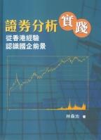 證券分析實踐