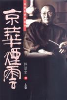 京華煙雲(下卷)