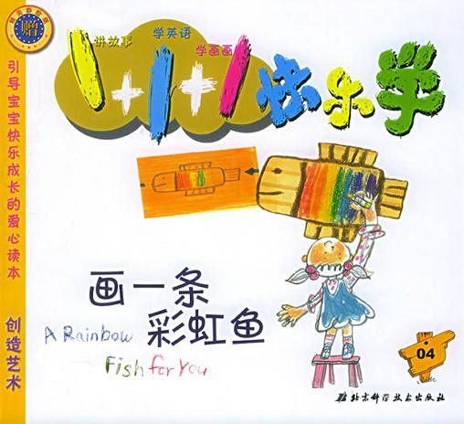 画一条彩虹鱼(注音版)