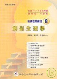 新護理師捷徑(八)解剖生理學