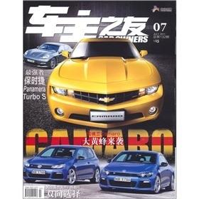 车主之友- Car Owners July 2011