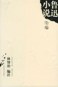 鲁迅小说全编