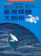 邁向21世紀臺灣媒體大剖析
