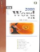精通Word 2000中文版