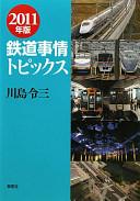 鉄道事情トピックス