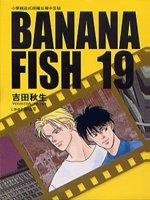 BANANA FISH 19 (完)