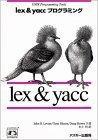 lex&yaccプログラミング