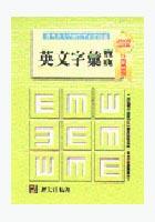 英文字彙寶典