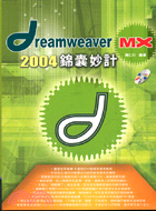 Dreamweaver MX 2004 锦囊妙计