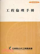 工程倫理手冊