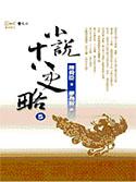 小說十八史略 (5)