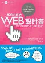 寫給大家的WEB設計書