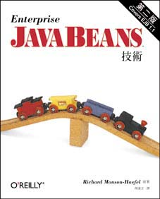 Enterprise JavaBeans 技術