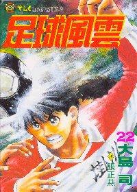 足球風雲 22
