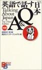 英語で話す「日本」Q&A 【増補改訂第3版】