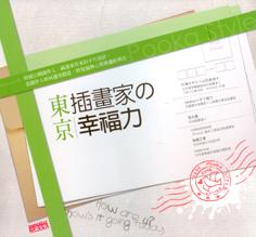 東京插畫家の�...