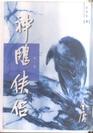 神鵰俠侶(第三卷)