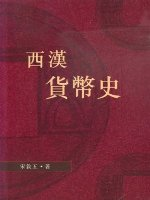 西漢貨幣史