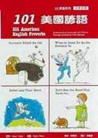 101美國諺語