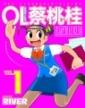 OL蔡桃桂 01