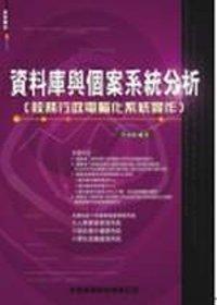 資料庫與個案系統分析—校務行政電腦化系統實作