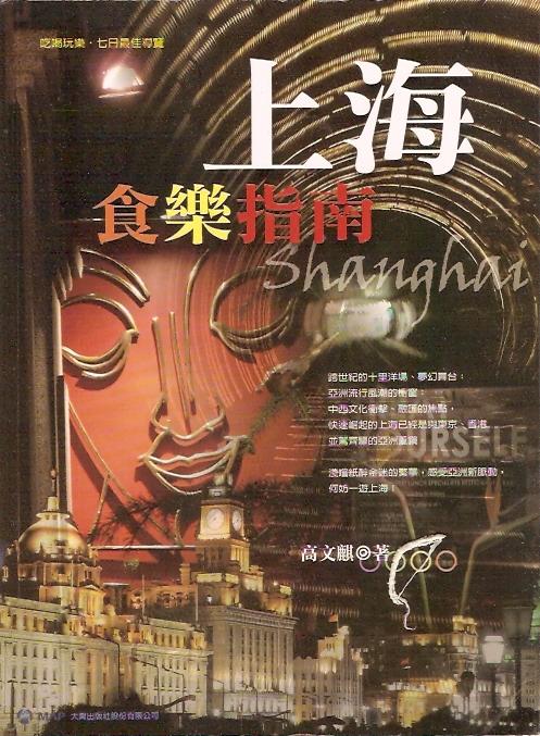 上海食樂指南