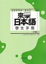 來學日本語學生手冊