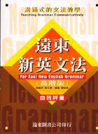 遠東新英文法(高階版)自我評量