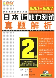 2001-2007日本语能力测试2级真题解析