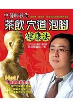 中医师教你茶饮•穴道•泡脚健康法