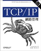 TCP/IP 網路管理
